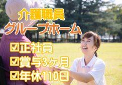 無資格OK☆正社員◎グループホームの介護職【JOB ID:OTH01-GH0008】 イメージ