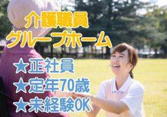 昇給・賞与あり☆グループホームの介護職【JOB ID:HIS01-GH0009】 イメージ