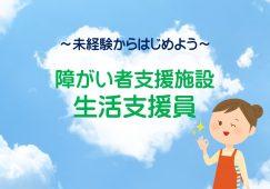 無資格から出来る☆障がい者支援施設の生活支援員【JOB ID:HIS02-OT0007】 イメージ
