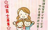 オープニングスタッフ☆放課後等デイサービスの保育士【JOB ID:HAC01-OT0041】 イメージ