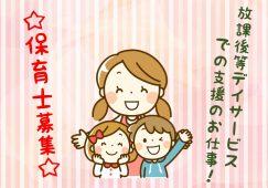 未経験OK☆放課後等デイサービスの保育士【JOB ID:AOM01-OT0057】 イメージ